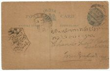 India WW1 War Loan slogan in URDU on 1919 postal stationery postcard