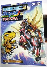 Bandai Digimon Mini & Digimon Accel to Asobu Hon Fan Book