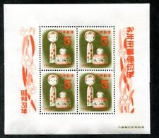 Japan 617 MNH Souvenir Sheet, flower