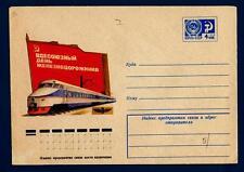 RUSSIA-UNIONE SOVIETICA - 1975 - Int. Post. - Treno. Giornata delle ferrovie