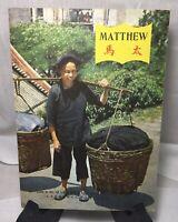 The Gospel According To Matthew 1965 Chinese Edition 1/5000 Hong Kong Bible Soc.