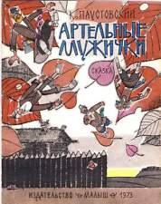 russische Originalausgabe K. Paustowski К. Паустовский - 1973