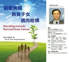 Book: Marching towards Harvard from Taiwan (2016, Chinese)