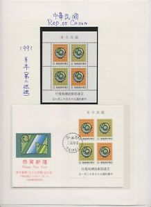 "TAIWAN, 1990, ""YEAR OF RAM"" S/S MINT NH AND S/S ON GPO FDC FRESH CONDITION"
