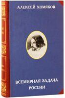ВСЕМИРНАЯ ЗАДАЧА РОССИИ Хомяков Алексей Russian book