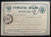 1877 Russia Stationery Postcard Cover To Moscow