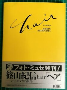 Kishin Shinoyama Japan Photo Book Hair 1994 1st Edition Used With obi