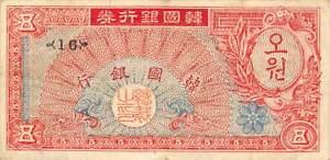 Korea  5  Won  ND. 1953  P 12  Block { 16 }  Circulated Banknote AART