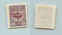 Latvia 🇱🇻 1919 20 kop mint Russian Post, Freedom. g1160