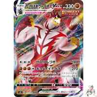 Pokemon Card Japanese - Single Strike Urshifu VMAX Gigantamax RRR 037/070 S5I