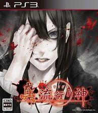 USED PS3 Shin Hayarigami Nippon Ichi Software Free Shipping Japan Import