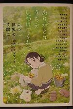 Japan In This Corner of the World / Kono Sekai no Katasumi ni Official Fan Book