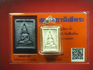 Rare Old PhraSomdej Wat PakNam (Roon 4)Phim Square BE.2514,Certificate card #11