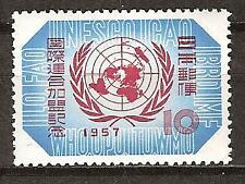 Japan # 635 Mnh Admission To United Nations & Emblem