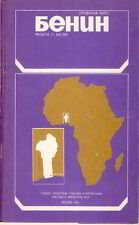 Benin Karta GUGK 1983 Karte russisch map russian Afrika Landkarte Dahomey