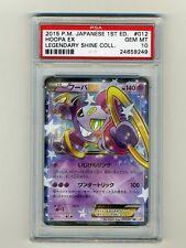 POKEMON PSA 10 GEM MINT HOOPA EX 1ST EDITION LEGENDARY SHINE JAPANESE PROMO CARD