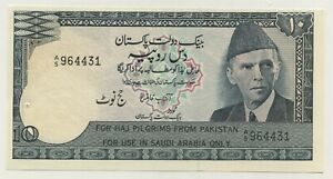 Pakistan 10 Rupees ND 1978 Pick R6 UNC Uncirculated Banknote