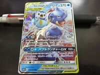 Pokemon card SM11a 016/064 Blastoise & Piplup GX RR Remix Bout Japanese