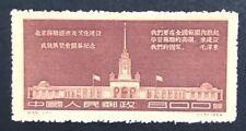 PR China C28, Sc#234, Mint NGAI XF!!!