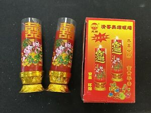 Chinese Traditionla Wedding Candle A Pair 中式傳統結婚禮燭一對