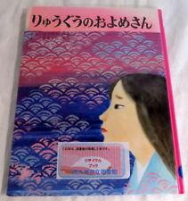 Ryugu no Oyomesan by Miyoko Mastutani Hardcover 1991 in Japan (In Japanese)