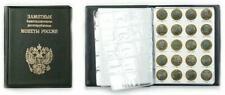✔ Album - coin for bimetallic coins 10 rubles 2000 - 2020 Monetnik