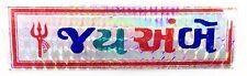 Pegatina Adhesiva Lámina De Plata Jai Ambe – Pegatina religiosa hindú