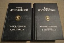 Set 2 Vol In Russian books Fyodor Dostoyevsky The Complete Collection NEW