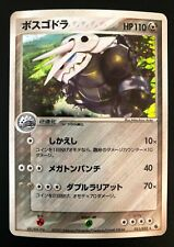 JAPANESE POKEMON CARD ADV EX RUBY&SAPPHIRE - AGGRON 051/055 HOLO - VG/EXC