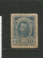Russland Zar Nikolai Romanow Stamps Sellos Brief Trimbres Briefmarken