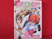 My Bride Is a Mermaid #Sakura '2 Nen 1 Kumi Ninkyou Sensei' art guide book