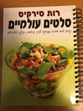International Salads by Ruth Sirkis (In Hebrew) - Hardcover, 2003