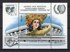 GREECE 1985 MINIATURE SHEET INTERNATIONAL YEAR OF YOUTH MNH