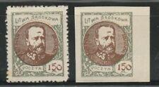 1921 Poland Central Lithuania Stamps  Fi#  43B  Litwa Środkowa Stamps