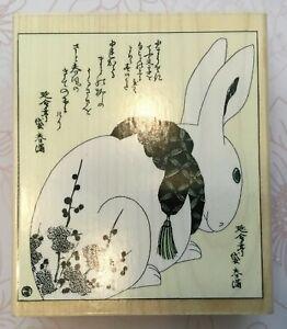 "Hero Arts (H1836) Haiku Bunny Mountain Hare Japanese Wood Rubber 3"" Stamp"