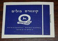 Israel complete booklet Bale B8 blank back