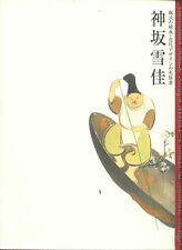 Kamisaka Sekka: Rimpa Master: Pioneer of Modern Design, 2003 exhibition catalog