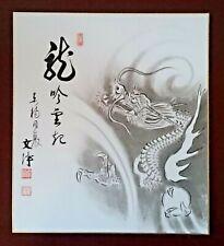 JAPAN PRINT: KOIZUMI JUNSAKU'S DRAGON / KENNIN-JI ZEN TEMPLE / KYOTO