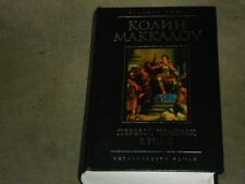 Colleen McCullough The First Man in Rome Первый человек в Риме Hardcover Russian