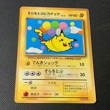 Japanese Flying Pikachu Glossy CoroCoro 1997 Promo No. 025 Pokemon Card PLAYED