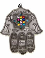 Small Home Blessing - Hebrew Decoration Jewish Gift Judaica Present Pewter Hamsa