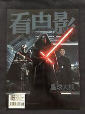 MAGAZINE CHINOIS COVER STAR WARS CHINESE YODA DARTH VADER CHINE CHINA