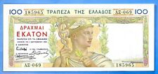 Greece 100 Drachmai 1935 RRR A-Unc, Greek Note God Hermes Demeter No : 185965