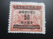 Chine 1949 timbre stamp fiscal, avec mentions légales 50/20 neuf sans gomme