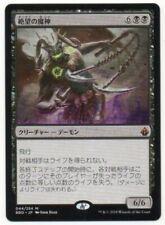 MTG Japanese Archfiend of Despair Battlebond LP