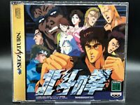Hokuto no Ken (Fist of the North Star) (sega saturn,1995) from japan