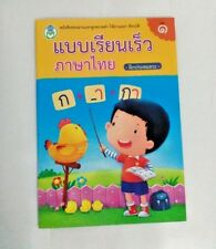 Thai Alphabet Word Book Read Spell Kid Learn Thai Language Beginner Children