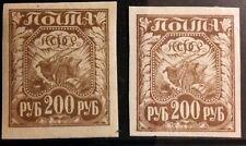 Rusia (RSFSR) 1921 dos sellos estampillada sin montar o nunca montada Variedad sin usar Standart/MH og R#003372