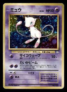 Pokemon Card - Mew (Japanese) No. 151 - Holo Rare (Fossil)