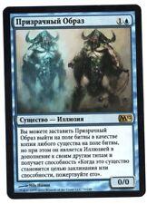 Phantasmal Image M12 MTG Russian NM-